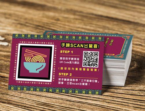 三不館車仔麵AR Name Card