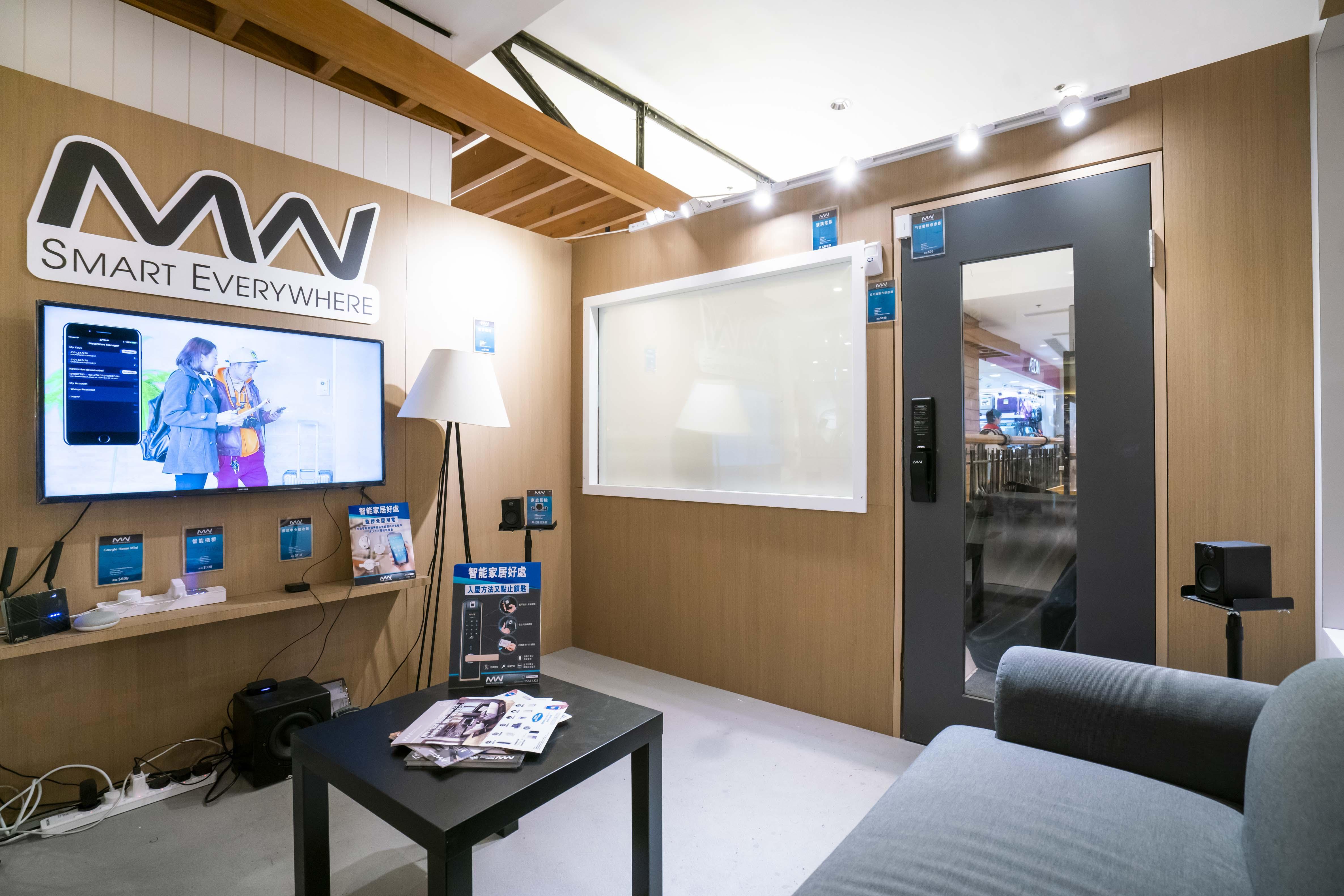 MW 智能家居展覽場地